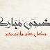 السعودية ترصد هلال ذي الحجة.. وتعلن أول أيام عيد الأضحى
