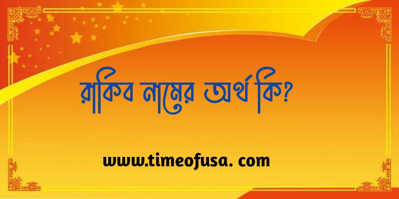 রাকিব নামের সঠিক অর্থ কি, রাকিব নামের ইসলামিক অর্থ, Rakib Name meaning in Bengali, রাকিব নামের আরবি অর্থ কি, Rakib নামের অর্থ, রাকিব নামের অর্থ, রকিব নামের অর্থ কি, Rakib namer Ortho ki, Rakib namer Ortho