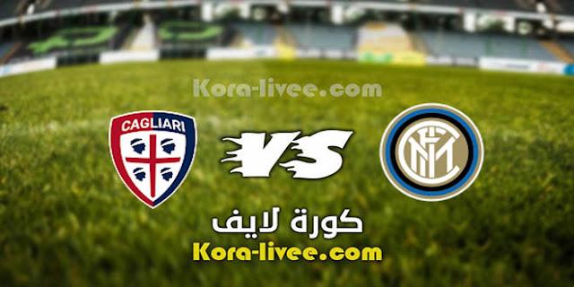 مشاهدة مباراة انتر ميلان وكالياري بث مباشر كورة لايف اليوم في الدوري الإيطالي