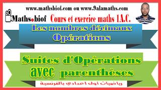 اولى اعدادي مسار دولي خيار فرنسية دروس رياضيات Maths 1AC cours1 suites d'opérations avec parenthèse