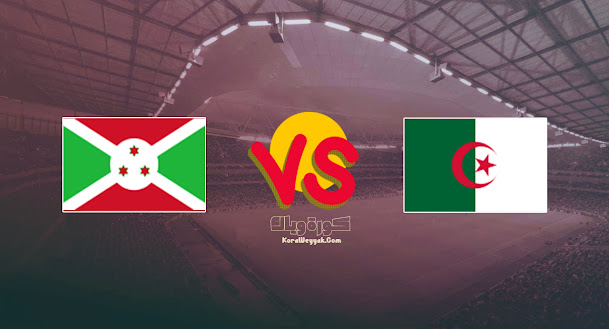 نتيجة مباراة الجزائر وبوروندي بث مباشر اليوم 29 أغسطس 2021 في مباراة ودية