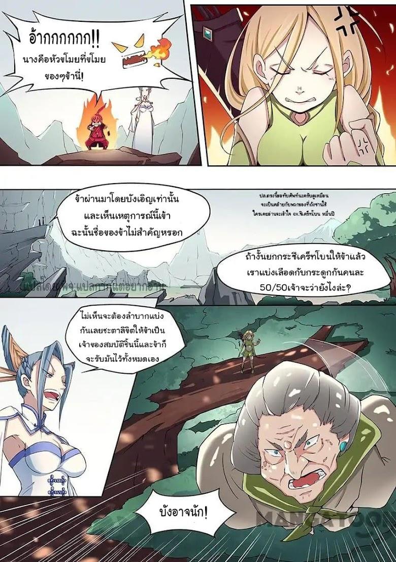 God of War - หน้า 9