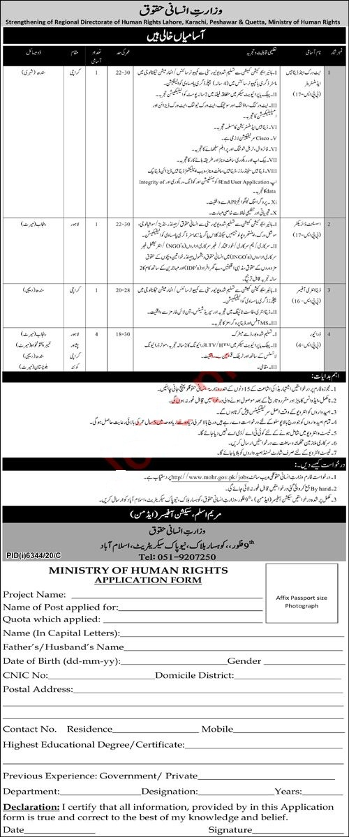 Ministry of Human Rights Jobs 2021 Database Administrator
