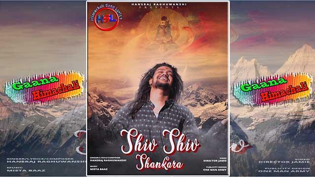 Shiv Shiv Shankara (शिव शिव शंकर ) Hindi Lyrics Mp3 Audio - Hansraj Raghuwanshi