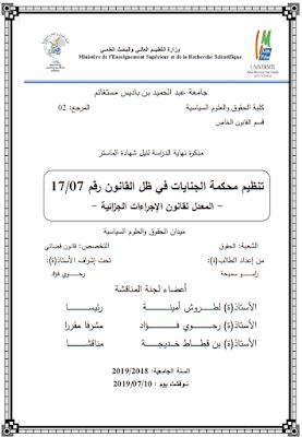 مذكرة ماستر: تنظيم محكمة الجنايات في ظل القانون رقم 17/ 07 PDF