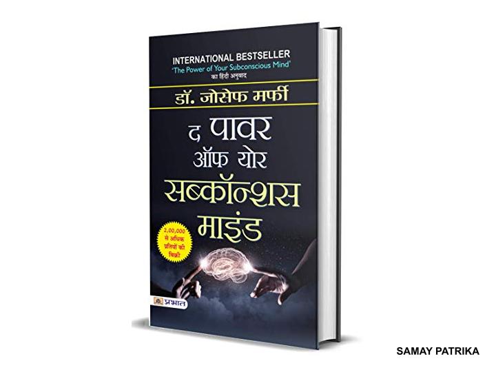 the-power-of-subconscious-hindi