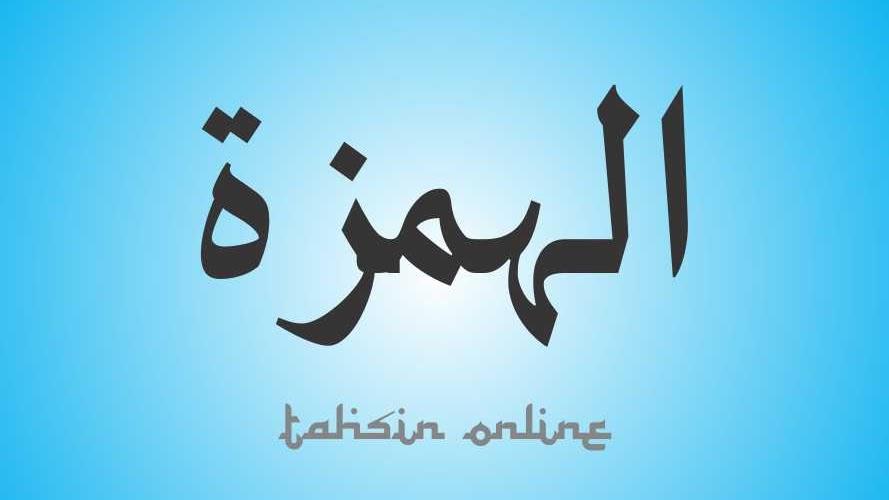 Hukum Tajwid Al Quran Surat Al Humazah Ayat 1 9 Lengkap