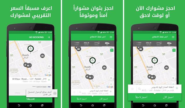 تحميل تطبيق كريم لطلب السيارات 2017 Download Careem