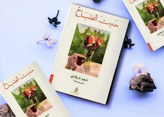 كتاب حديث الصباح تأليف أدهم شرقاوي تحميل pdf أطلبه من هذا الموقع