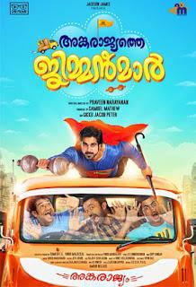 ankarajyathe jimmanmar, ankarajyathe jimmanmar malayalam movie, mallurelease