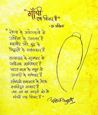 Gandhi ek vichaar hain - A poem by Arihant Anuraagi