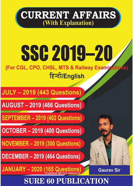 MCQ Current Affairs (SSC 2019-20) : For SSC Exam PDF Book