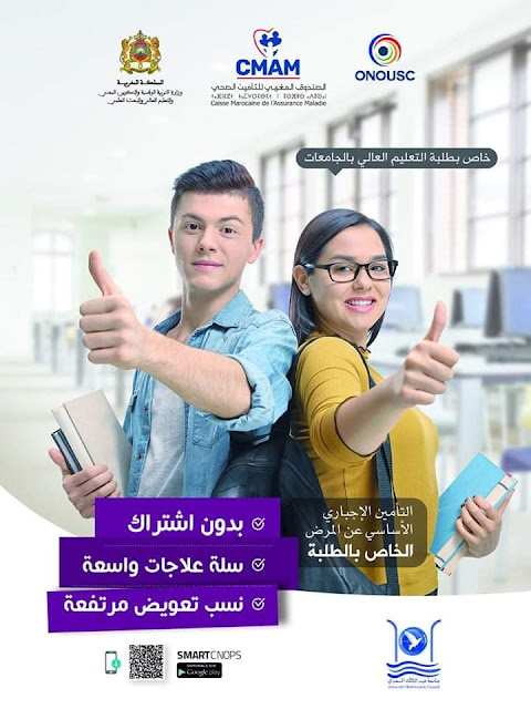 معلومات مهمة عن التأمين الإجباري عن المرض الخاص بطلبة التعليم العالي.