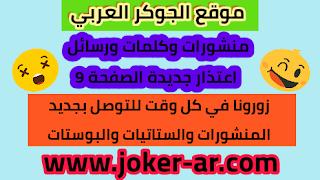 منشورات وكلمات ورسائل اعتذار جديدة الصفحة 9 بوستات وخواطر مكتوبة - موقع الجوكر العربي
