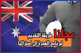 طريقة التقديم لبرنامج الهجرة الى استراليا 2021 مجانا