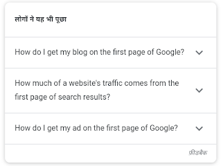 Blog Post Google Search Me pehale Page Par Kaise Laye, Google Search Post #1 page, ब्लॉग पोस्ट गूगल सर्च में पहले पेज पर कैसे लाएं?