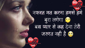 Best Sad love Shayari In Hindi