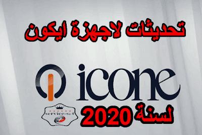 تجميعية لكل تحديثات ICONE  لسنة 2020
