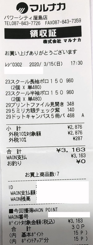 マルナカ パワーシティ屋島店 2020/3/15のレシート