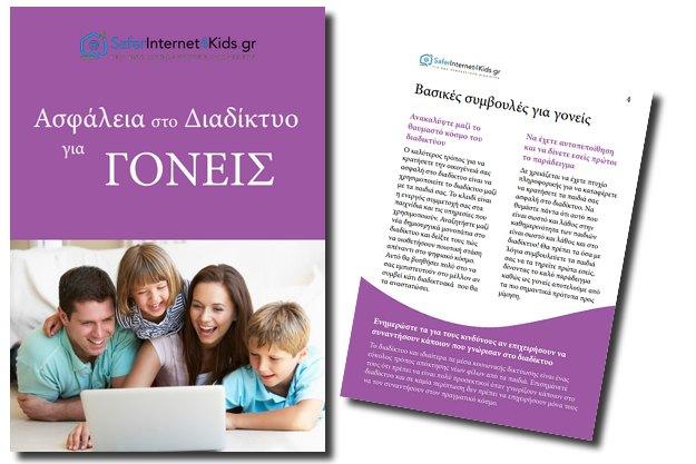 [Δωρεάν Βιβλίο]: Ασφάλεια στο Διαδίκτυο - για Γονείς