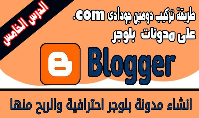 طريقة ربط الدومين ببلوجر | طريقة تركيب دومين جودادى .com على مدونات بلوجر : انشاء مدونة احترافية