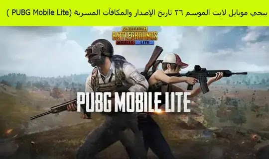 ببجي موبايل لايت الموسم 26 تاريخ الإصدار والمكافآت المسربة (PUBG Mobile Lite )