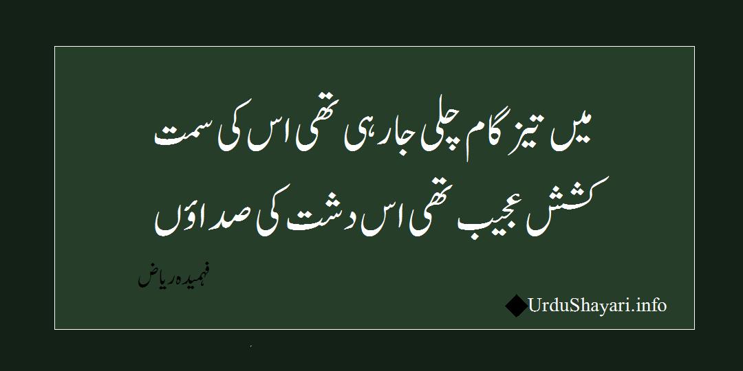 Best urdu poetry - 2 lines sad shayari on Dasht tezz gaam