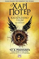 """""""Ο Χάρι Πότερ και το καταραμένο παιδί"""" των J.K. Rowling, Jack Thorne και John Tiffany"""