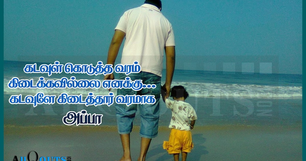 famous father quotes in tamil hd pictures top