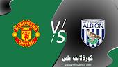 مشاهدة مباراة مانشستر يونايتد ووسـت بروميتش البيون اليوم 14-2-202  في الدوري الانجليزي