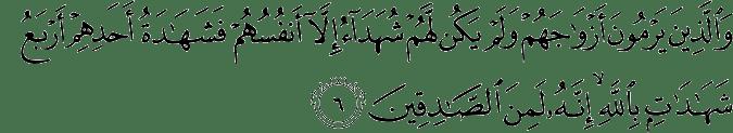 Surat An Nur ayat 6