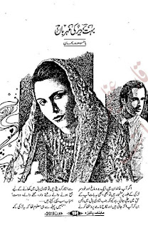 Bohat dair ki meharban by Hajra Rehan Online Reading