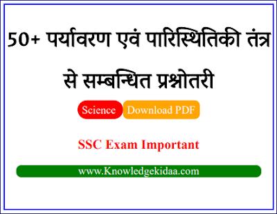 50+ पर्यावरण एवं पारिस्थितिकी तंत्र से सम्बन्धित प्रश्नोतरी | SSC Exam Prevoius Year Questions | PDF Download | Objective Questions |