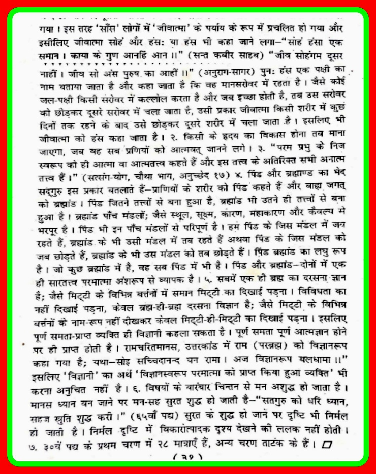 "P30, Satmat Satsang Weekly Guru Kirtan, ""भजु मन सतगुरु, सतगुरु, सतगुरु जी। पदावली भजन 30 का टिप्पणी"