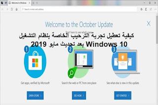 كيفية تعطيل تجربة الترحيب الخاصة بنظام التشغيل Windows 10 بعد تحديث مايو 2019