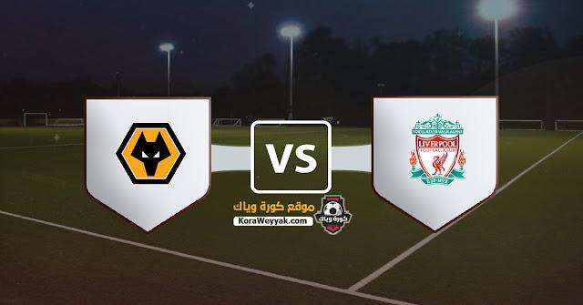 نتيجة مباراة ليفربول وولفرهامبتون اليوم الاحد 6 ديسمبر 2020 في الدوري الانجليزي