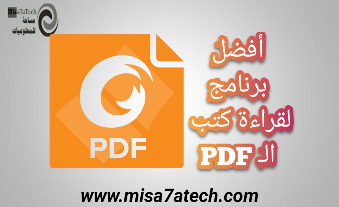 أفضل برنامج لقراءة الكتب الإلكترونية PDF على الكمبيوتر | أهم مميزات وخواص قارئ الكتب الإلكترونية Foxit Reader.