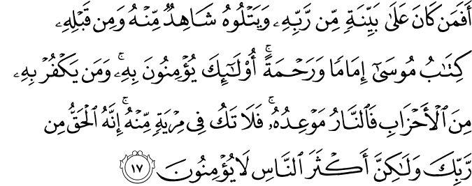 Surat Hud Ayat 17