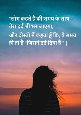 Sad Profile Picture in Hindi
