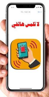 افضل تطبيق لحماية هاتفك من السرقة والفضوليين