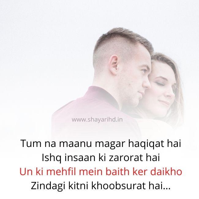 Romantic Shayari On Love In English