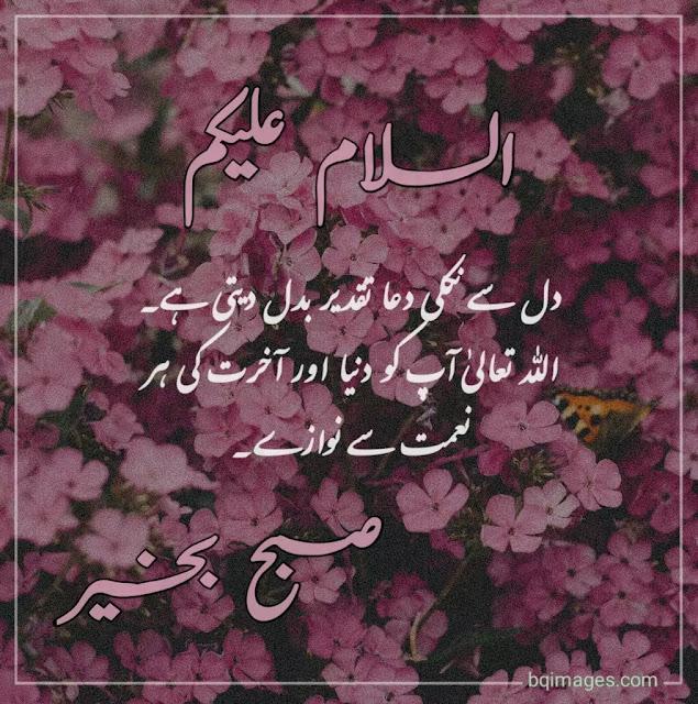 beautiful subha bakhair in urdu