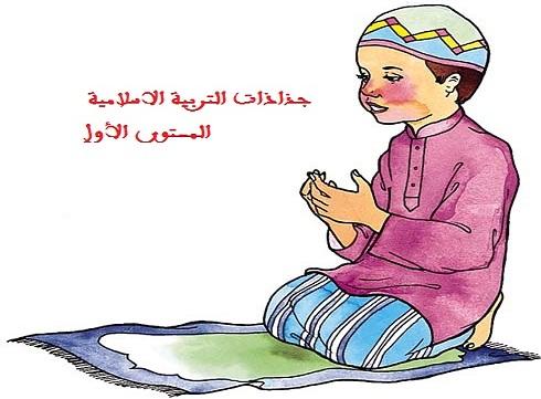 جذاذات التربية الاسلامية للمستوى الأول حسب المنهاج المنقح
