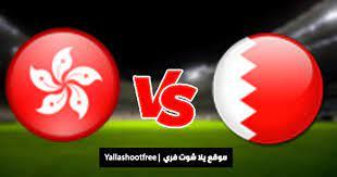 مشاهدة مباراة البحرين وهونج كونج بث مباشر بتاريخ 15-06-2021 تصفيات آسيا المؤهلة لكأس العالم 2022