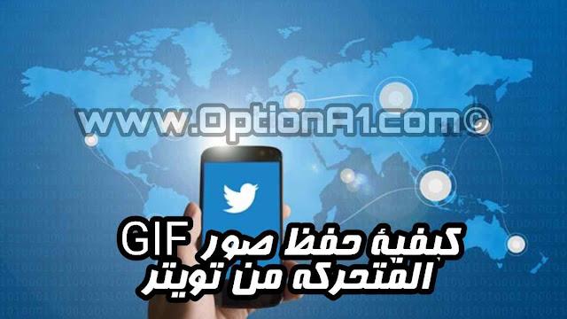 اسهل طرق حفظ صور Gif المتحركة من تويتر الى اجهزة الكمبيوتر والهواتف الجواله وايفون