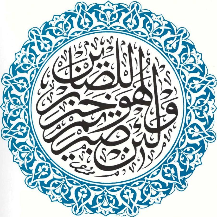 Mamduh Syarif Seni Kaligrafi Islam
