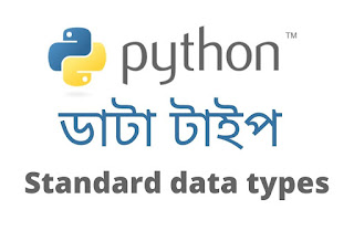 Python standard data types in bangla