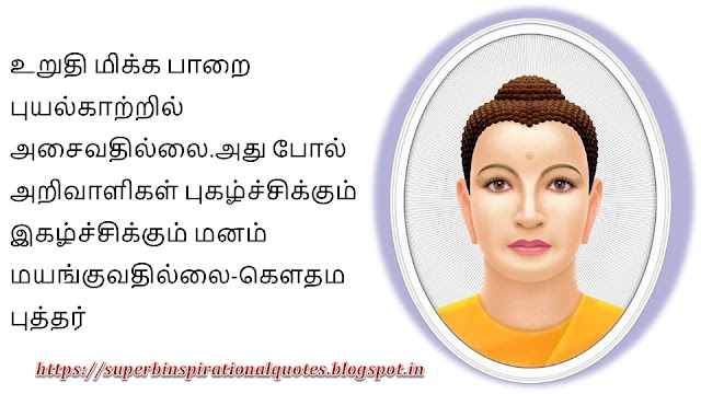 Buddha Inspirational Words in Tamil # 07