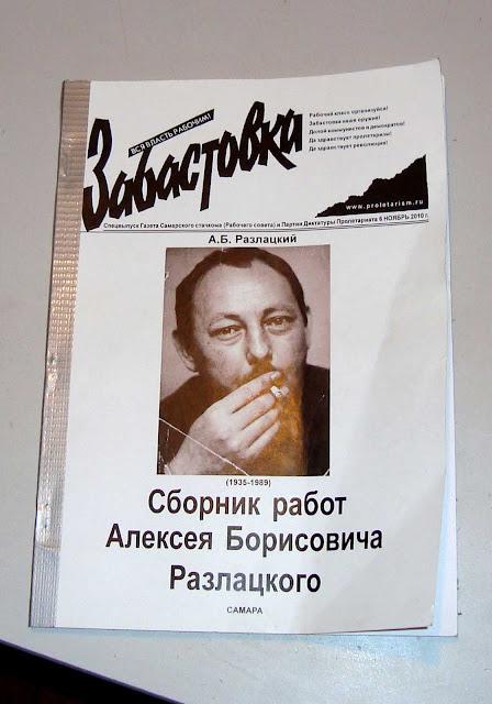 Сборник работ А. Б. Разлацкого
