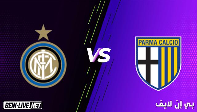 مشاهدة مباراة بارما وانتر ميلان بث مباشر اليوم بتاريخ 04-03-2021 في الدوري الايطالي
